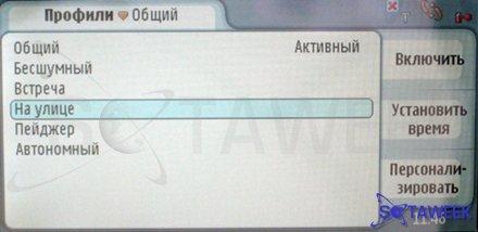 """Nokia 7710 Настройка """"профилей""""."""