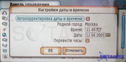 Nokia 7710 Установка даты и времени.