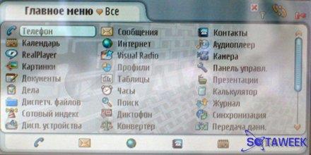Nokia 7710 Основное меню телефона.