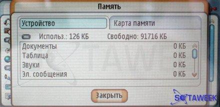 Nokia 7710 Информация о состоянии памяти.