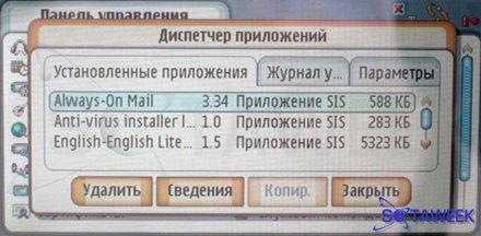 Nokia 7710 Информация о приложениях.