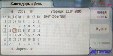 Nokia 7710 Календарь..