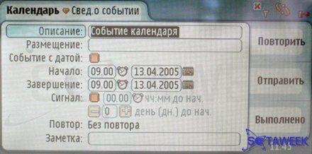 """Nokia 7710 Запись """"события"""" в органайзер."""