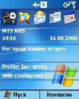 Интерфейс Rover PC M1