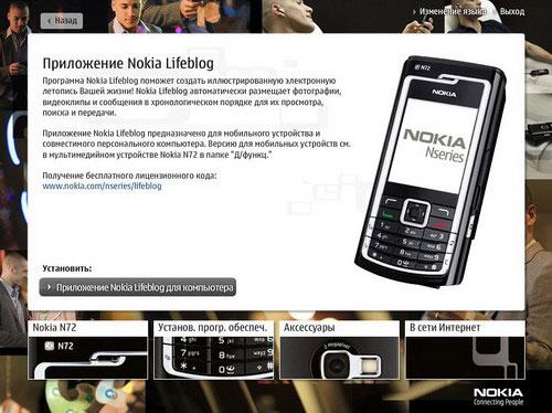 смартфон Nokia N72 игры