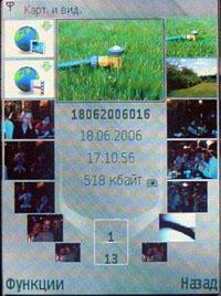 Nokia N71 приложения