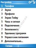 смартфон HTC MTeoR меню