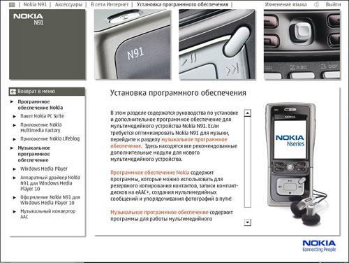 Программное обеспечение смартфона Nokia N91