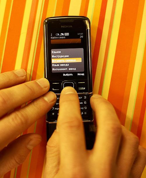 Андроид Перевернуть Телефон