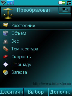 SonyEricssonM600i