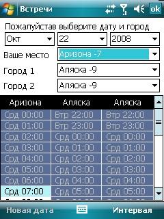 Планшетные компьютеры с предустановленным программным обеспечением