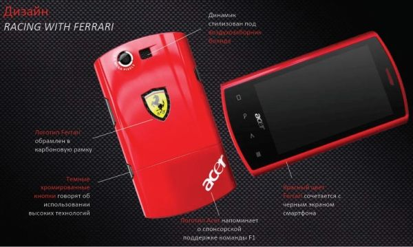 Acer Liquid e Ferrari Edition