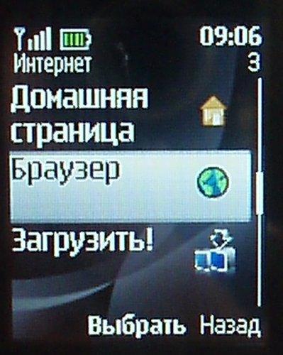 браузеры на нокиа 2323 с 02 Черном море