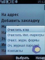 Скриншоты Nokia 6700