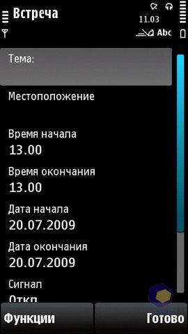 Обзор Nokia 5530 XpressMusic (часть 2)