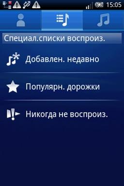 Скриншот с SE X8