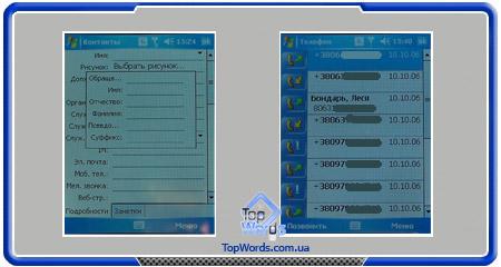 Обзор GigaByte g-Smart i128 :: Имена