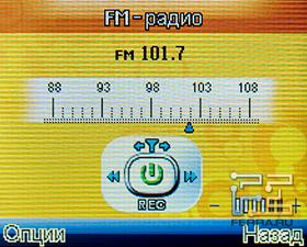 FM-приёмник