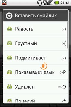 смайлики на андроиде - фото 6