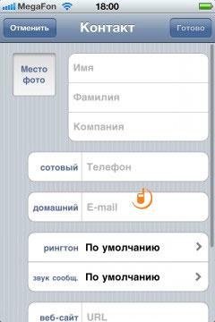 как в айфоне в контактах сделать алфавит