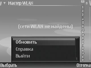 Мастер WLAN
