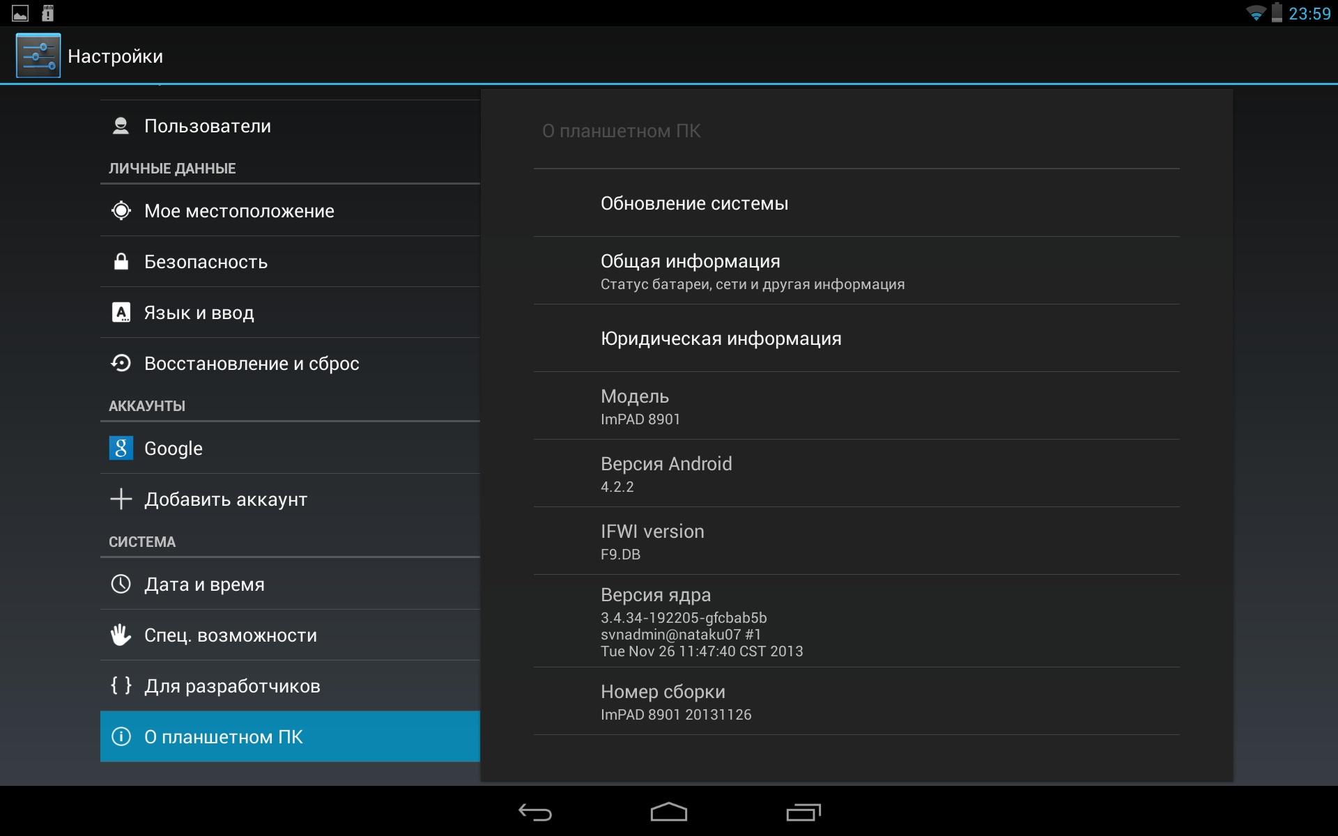 Сколько Нужно Места Для Обновления Андроид До 4.2.2
