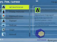 Скриншот Nokia N73