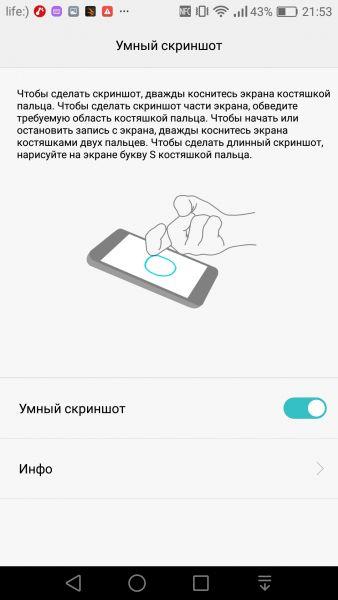 Как сделать скрин на телефоне мейзу