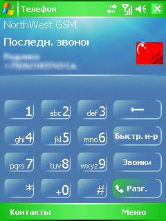 Впечатления от использования коммуникатора Qtek 9100 на основе Windows Mobile 5.0