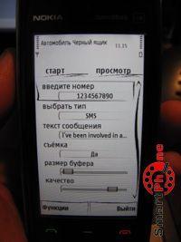 spvwllet защиты шифрования нокия 5800