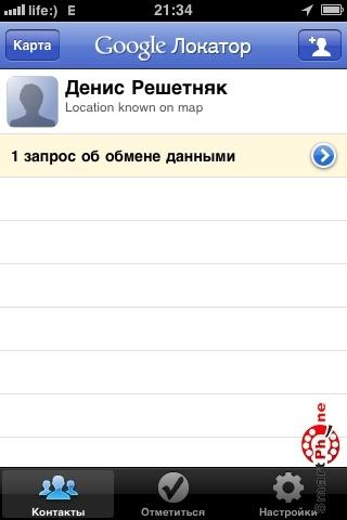 Программу Локатор На Телефон Sony Ericsson