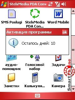 Обзор программы StelsMedia PDA Converter.
