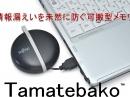 Флешка-самурай Fujitsu Tamatebako - харакири во избежание позора