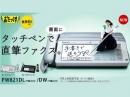 Panasonic KX-PW821 – факс с сенсорным дисплеем