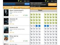 RURU и Киноход запустили сервис покупки билетов в кино с мобильных телефонов