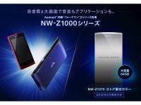 Sony представила Walkman Z PMP с 4,3-дюймовым дисплеем, Tegra 2 и Gingerbread