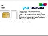 Зустрічайте інноваційну універсальну SIM-картку від Укртелекому – SIM/MicroSIM!