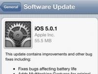 Обновление iOS 5.0.1 улучшает время работы iPhone 4S