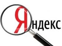 «Яндекс.Поиск» для Windows Phone - поиск по умолчанию