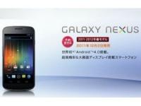 Второго декабря NTT DoCoMo запустит в продажу Galaxy Nexus