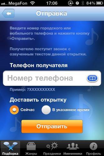 Отправить поздравления на телефон украина