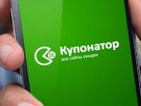 Купонатор - обзор приложения для Android