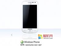 Первые фото нового смартфона Samsung SGH-i667 Mandel