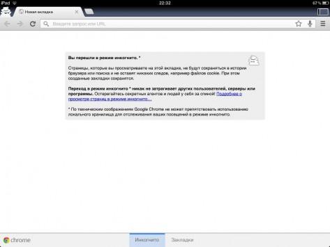 Обзор браузера Google Crome под iPad