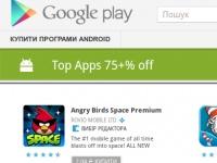 Google Play. Распродажа приложений по 2.04 грн