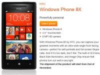 2 ноября стартуют продажи HTC Windows Phone 8X в Швейцарии