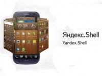 Анонсировано обновление оболочки Яндекс.Shell