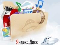 Новая функция в «Яндекс.Диск» помогает перенести информацию на iPhone и Android