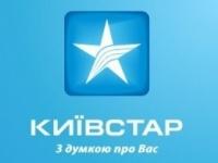 «Киевстар» снижает цены на 50% на ряд популярных услуг