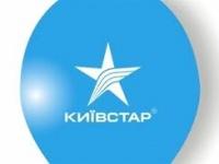 «Киевстар Бизнес» значительно снижает цены в роуминге
